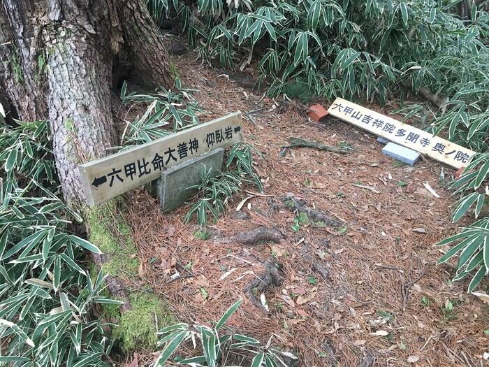 六甲比命神社下りルート途中の案内板