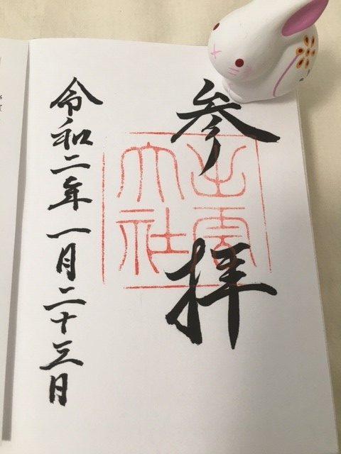 出雲大社御朱印(後日撮影)