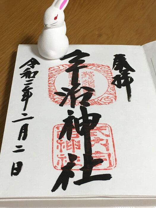 宇治神社御朱印とうさぎみくじ(後日撮影)