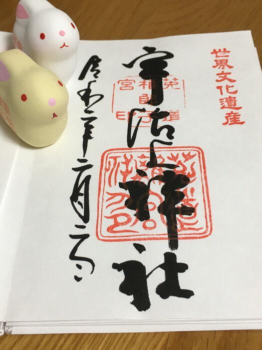 宇治上神社御朱印とうさぎみくじ(後日撮影)