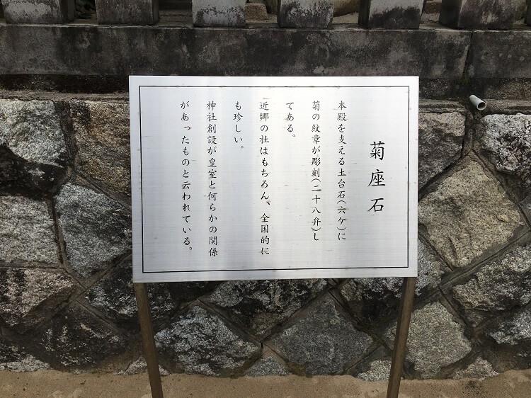 菊座石説明