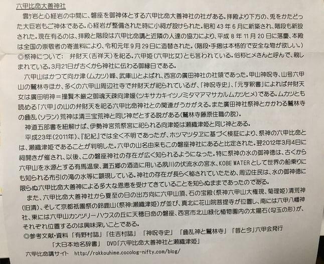 六甲比命神社の説明(六甲比命講作成の由緒書より)
