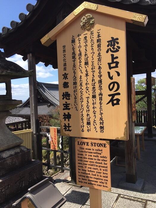 恋占いの石説明
