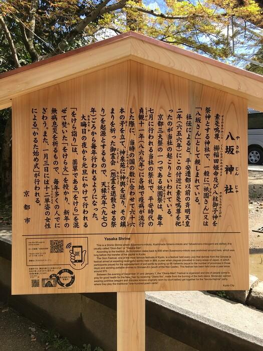 八坂神社由緒