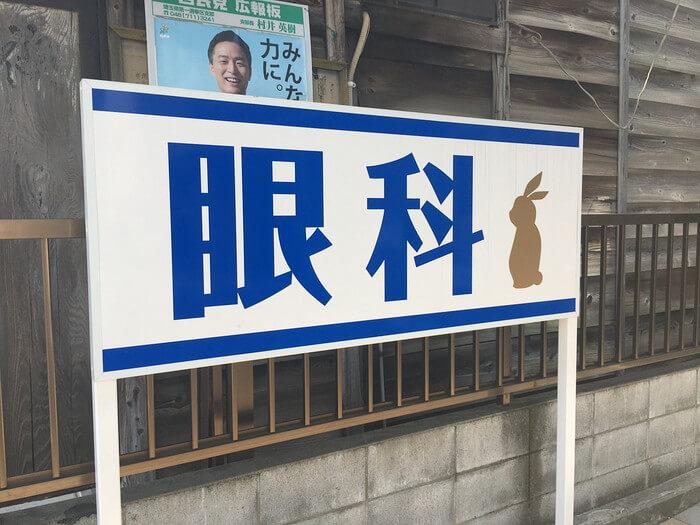 近所の眼科の看板にウサギ発見(調神社)