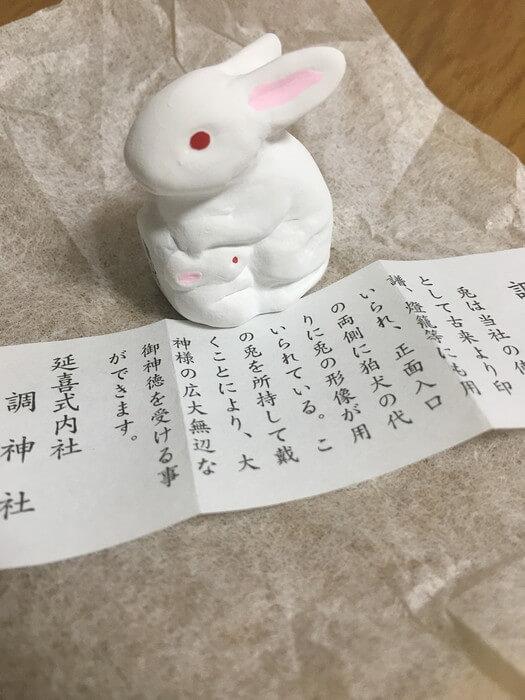 神楽焼のウサギお守り(調神社)