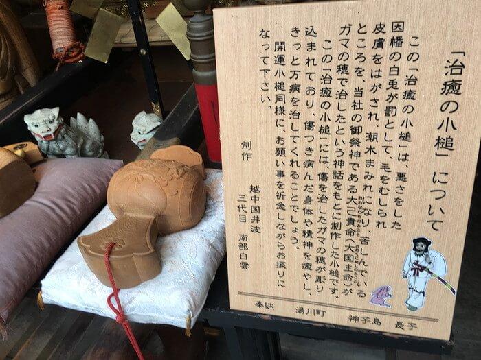 治癒の小槌(湯倉神社)