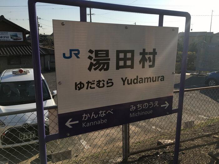 JR湯田村駅