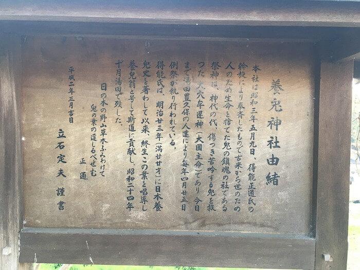 養兎神社由緒