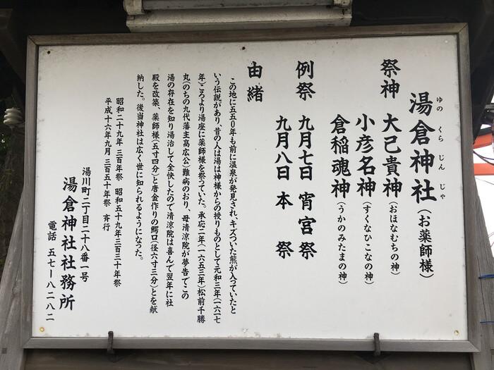 湯倉神社由緒