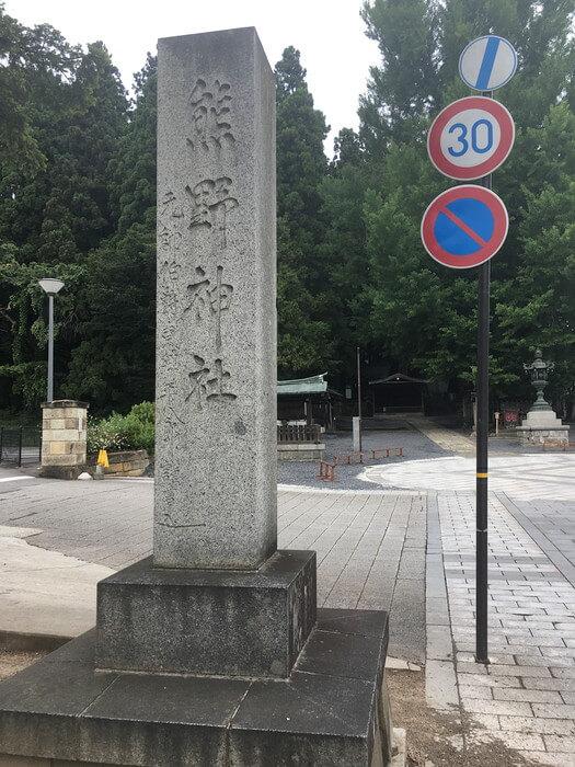 熊野大社入口前