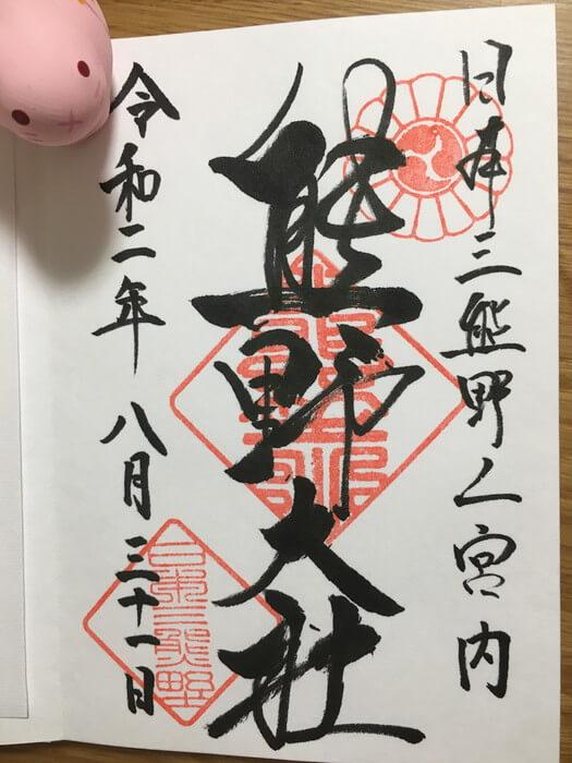 熊野大社(山形県)御朱印