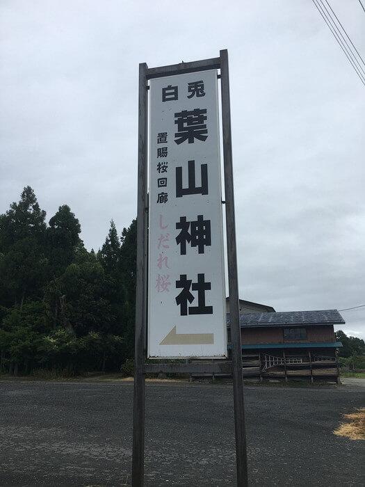 葉山神社入口看板