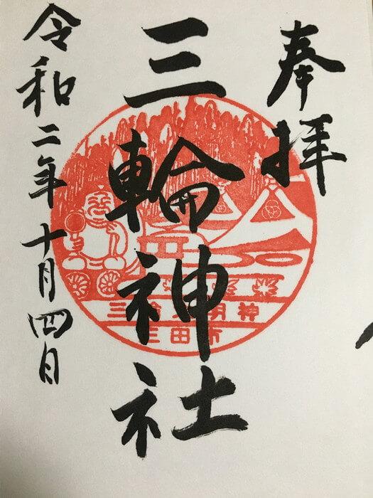 三輪神社(兵庫県三田市)御朱印