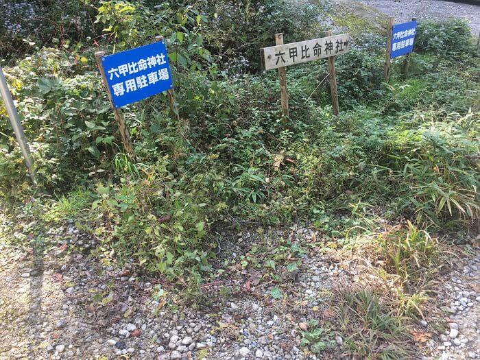 六甲比命神社駐車スペース