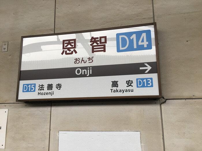 近鉄「恩智駅」から徒歩20分程度のアクセス