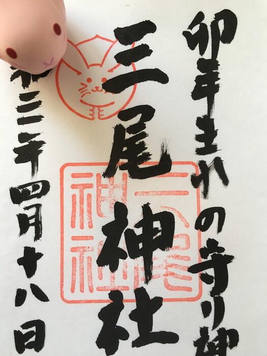 三尾神社御朱印