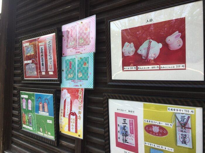 様々なウサギ授与品(三尾神社)