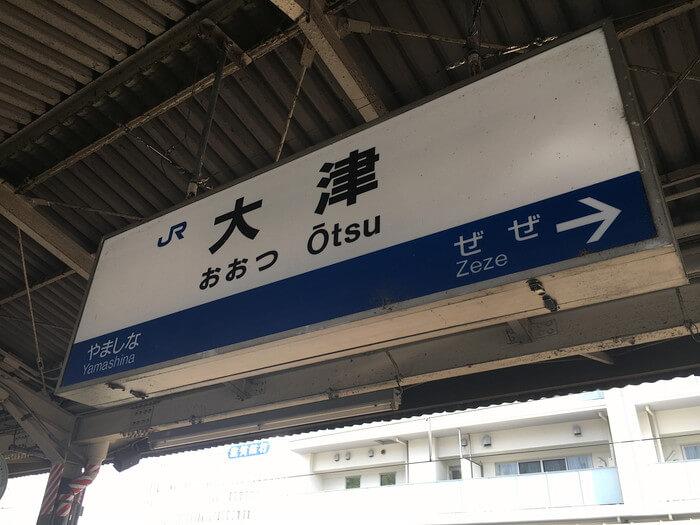 大津駅へのアクセスは便利