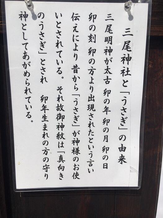 三尾神社と「うさぎ」の由来